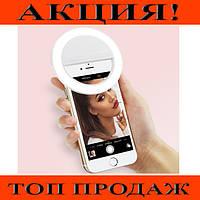 Кольцо с подсветкой для селфи selfie light!Хит цена