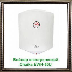 Бойлер электрический Chaika EWH-50U