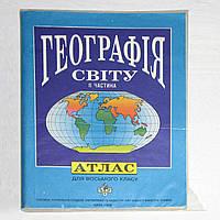 Навчальний атлас Герграфія світу для курсу географії 10 клас
