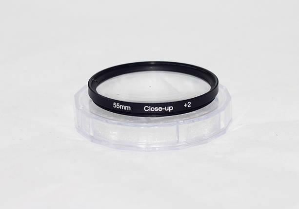 Светофильтр - макролинза CLOSE UP +2 55mm , фото 2