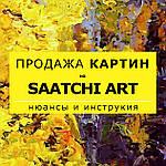 Как продавать картины на Saatchi Art. Советы из личного опыта.