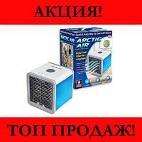 Мобильный кондиционер Arctic Air охладитель воздуха!Хит цена