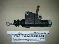 Главный цилиндр сцепления в сб. (пр-ва КАМАЗ), 5320-1602510-10