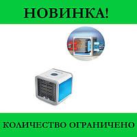 Мобильный кондиционер Arctic Air охладитель воздуха!Розница и Опт