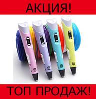 Ручка 3d с таблом!Хит цена