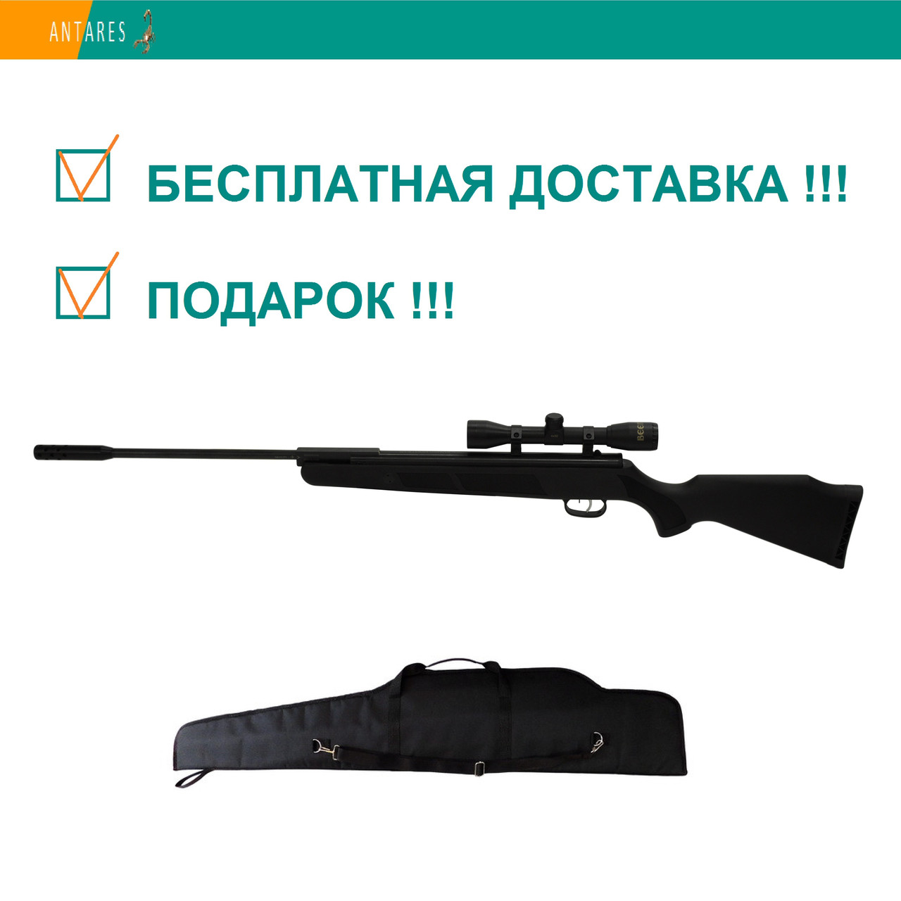 Пневматическая винтовка Beeman Kodiak X2 с оптическим прицелом 4х32 (1074GP) газовая пружина 330 м/с