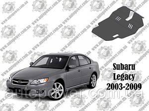 Защита SUBARU LEGACY V-2.0/2.5  МКПП/АКПП 2003-2009