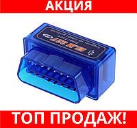 Сканер для компьютерной диагностики MINI ELM327 Bluetooth(v2.1)!Хит цена