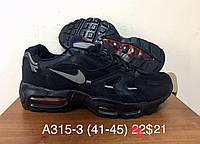 Мужские кроссовки Nike Air Max оптом (41-45)