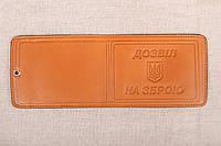 Кожаная обложка Разрешение на оружие рыжий 018-002, фото 1
