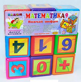 Кубики большие Bamsic Математика 9 (020/3)