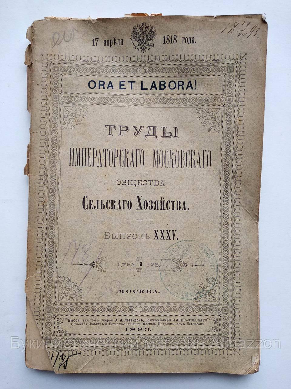 1893 Труды Императорского Московского общества сельского хозяйства