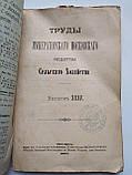 1893 Труды Императорского Московского общества сельского хозяйства, фото 2