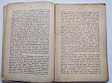 1893 Труды Императорского Московского общества сельского хозяйства, фото 7