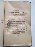 1893 Труды Императорского Московского общества сельского хозяйства, фото 4
