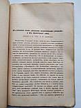 1893 Труды Императорского Московского общества сельского хозяйства, фото 5