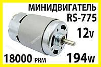 Мини электродвигатель RS775 12v 18000rpm 194W электромотор дрель шуруповёрт электро двигатель
