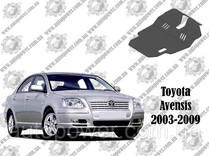 Защита TOYOTA AVENSIS  V-1.6/1.8/2.0 2003-2009