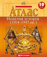 Атлас (Новая история. 1914-1945 гг.) 10 класс