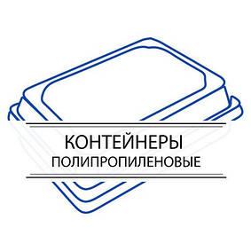 Контейнеры полипропиленовые (блистерная упаковка)
