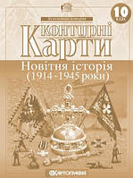 Контурные карты (Новая история. 1914-1945 гг.) 10 класс