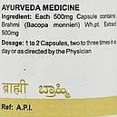 Брахми капсулы (Brahmi Capsules, SDM), 100 капсул - тоник для мозга, Аюрведа премиум, фото 3