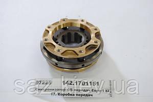 Синхронизатор 4/5 передач Евро-1 КПП-142, -152 (пр-во КАМАЗ), 142.1701151