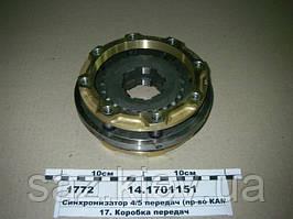 Синхронізатор 4/5 передач (вир-во КАМАЗ), 14.1701151