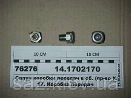 Сапун коробки передач в сб (пр-во КАМАЗ), 14.1702170