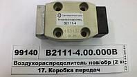 Воздухораспределитель нов/обр (2 входа) КПП-152, -154 (СДА, Саратов), КамАЗ