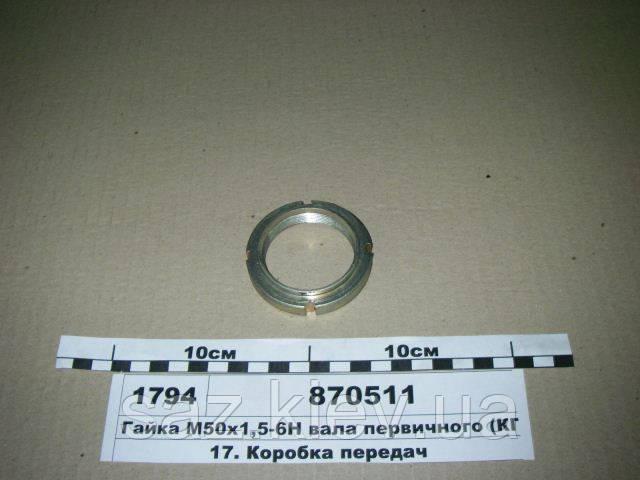 Гайка М50х1,5-6Н вала первичного (КПП 15) (Украина), 870511, КамАЗ