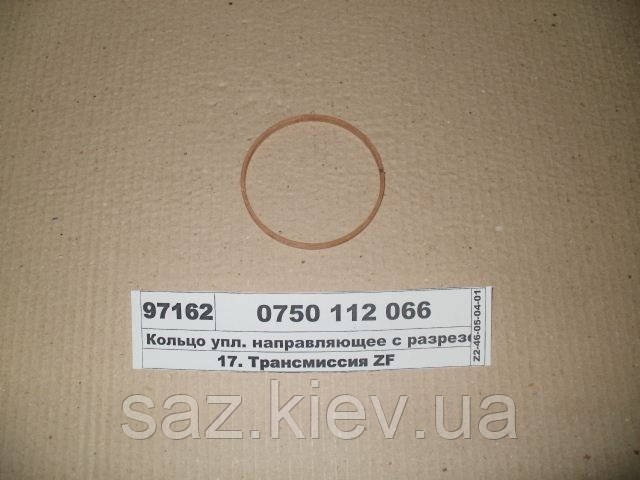 Кольцо упл. направляющее с разрезом (ZF), 750112066, КамАЗ