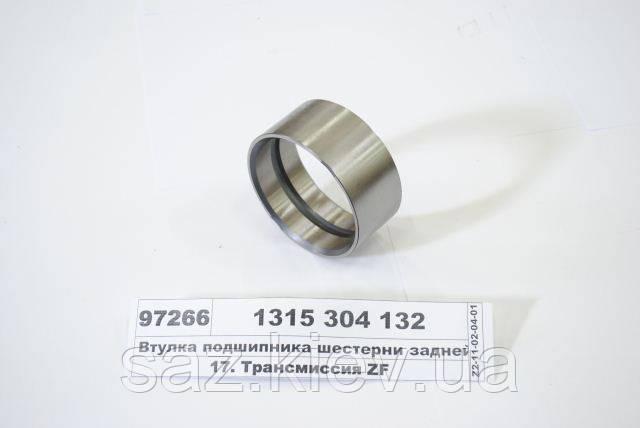 Втулка подшипника шестерни задней передачи втор. вала КПП (ZF), 1315304132, КамАЗ