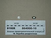 Клапан предохранительный (сапун) в сб. (пр-во КАМАЗ), 864000-10