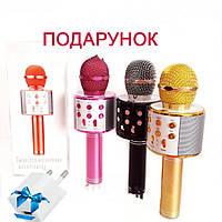 КАРАОКЕ мікрофон WS-858