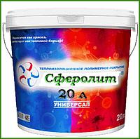 Теплоизоляционная краска «Сферолит», 20 л