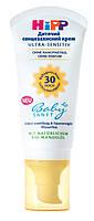 Детский солнцезащитный крем Hipp Babysanft, 50 мл 40623405