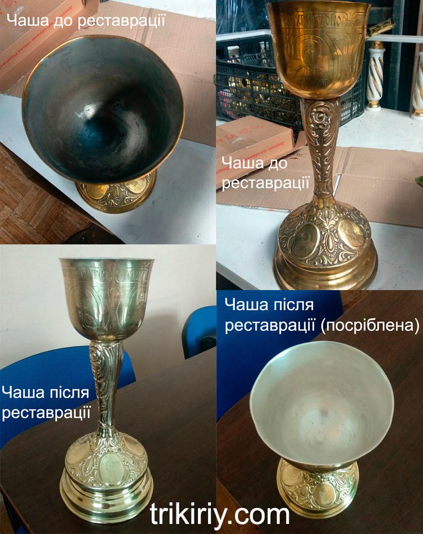Реставрация церковной утвари (чаша Потир)