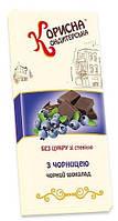 Корисна Кондитерська. Шоколад с черникой плитка 100г (9865060023243)