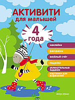 Ю. Разумовская Активити для малышей. 4 года
