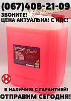 Бытовой антифриз для систем отопления (концентрат - пропиленгликоль) TM Premium 20 л