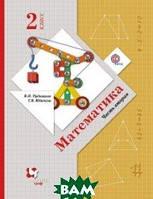 Рудницкая В.Н. Математика 2 класс. Учебник. В 2 частях. Часть 2. ФГОС