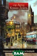 Артур Конан-Дойль Странное происшествие в Оксфорде