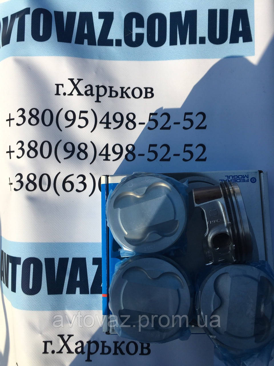 Поршневая ВАЗ 21127 Приора с кольцами и пальцами «Federal Mogul»  d82,0 мм класс В (комплект с выборкой)