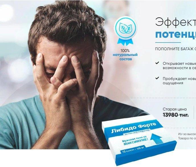Либидо Форте - мощный препарат для потенции