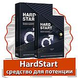 Мощное средство HardStart  для потенции, фото 3