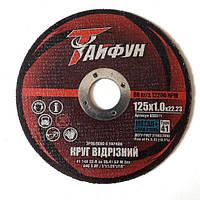 Отрезной круг по металлу Тайфун - 125х1,0х22