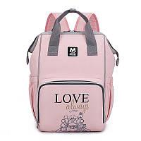 Женский рюкзак-сумка для мам Love always с тремя термоизолированными карманами, розовая, 22л