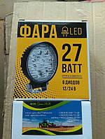 Светодиодная  фара круглая 27W, 9 ламп, широкий луч 10/30V 6000K