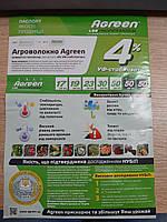 Агроволокно Agreen (агрин) 4,2*23 - 100метрів